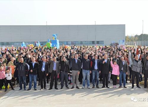 江苏金方圆缤纷家庭日活动在南厂区成功举办