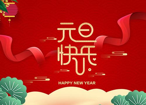 江苏金方圆数控机床有限公司祝大家元旦快乐!