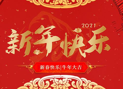江苏金方圆数控机床有限公司祝大家新年快乐!