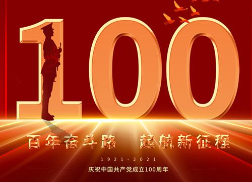 江苏金方圆数控机床有限公司庆祝中国共产党成立100周年!