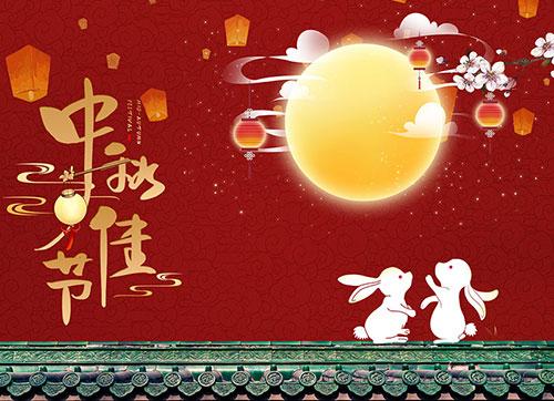 江苏金方圆数控机床有限公司祝大家中秋节快乐!